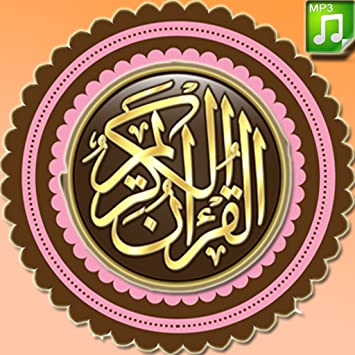 Amazon com: Quran 120 voices:Al quran audio: Appstore for