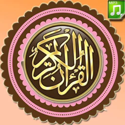 Quran 120 voices:Al quran audio ()