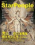 スターピープル ― 覚醒の時代を生きる Vol.66(StarPeople 2018 Spring)