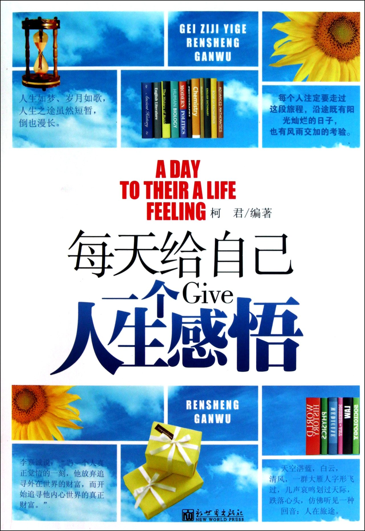 Each Life Insight for Yourself Every Day (Chinese Edition): ke jun:  9787510417795: Amazon.com: Books