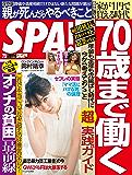 週刊SPA!(スパ) 2019年 2/5 号 [雑誌] 週刊SPA! (デジタル雑誌)