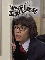 みんな!エスパーだよ!番外編~エスパー、都へ行く~【テレビ東京オンデマンド】