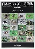 日本産クモ類生態図鑑: 自然史と多様性