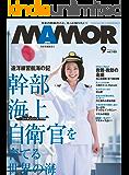 MAMOR(マモル) 2015 年 09 月号 [雑誌] (デジタル雑誌)