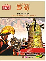 Monasteries in Tibet (English Subtitled)