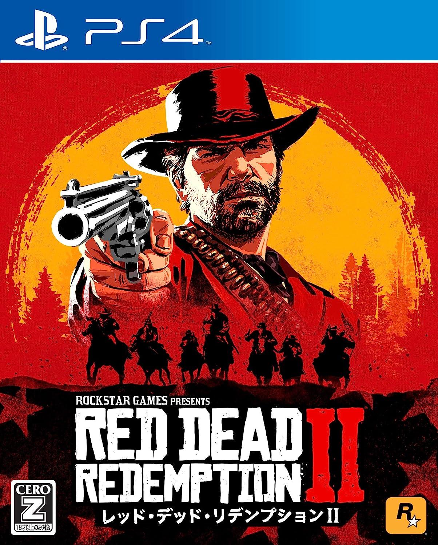 PS4オープンワールドのおすすめレッドデッドリデンプション