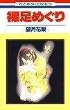 裸足めぐり (花とゆめコミックス)