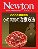 Newton こころの健康診断 心の病気の治療方法