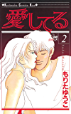 愛してる(2) (Kissコミックス)