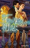 不埒な子爵の初恋 神々の悪戯 Ⅰ (ハーレクイン・ヒストリカル・スペシャル)
