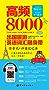 高频8000出国旅游英语词汇随身带(附赠外教朗读音频)