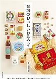 台湾のおいしいおみやげ:お菓子、お茶、乾麺に調味料など、本気で愛しいアレコレ集めてみました!