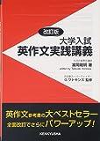 大学入試英作文実践講義