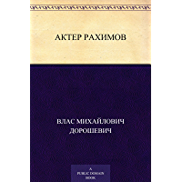 Актер Рахимов (Russian Edition)
