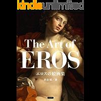 The Art of EROS (Japanese Edition)