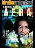 AERA12/23号