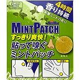 MINTPATCH ミントパッチ 2枚入り