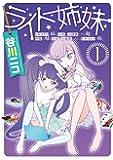 ライト姉妹(1) ヒキコモリの妹を小卒で小説家にする姉と無職の姉に小卒で小説家にされるヒキコモリの妹 (電撃コミックスNEXT)