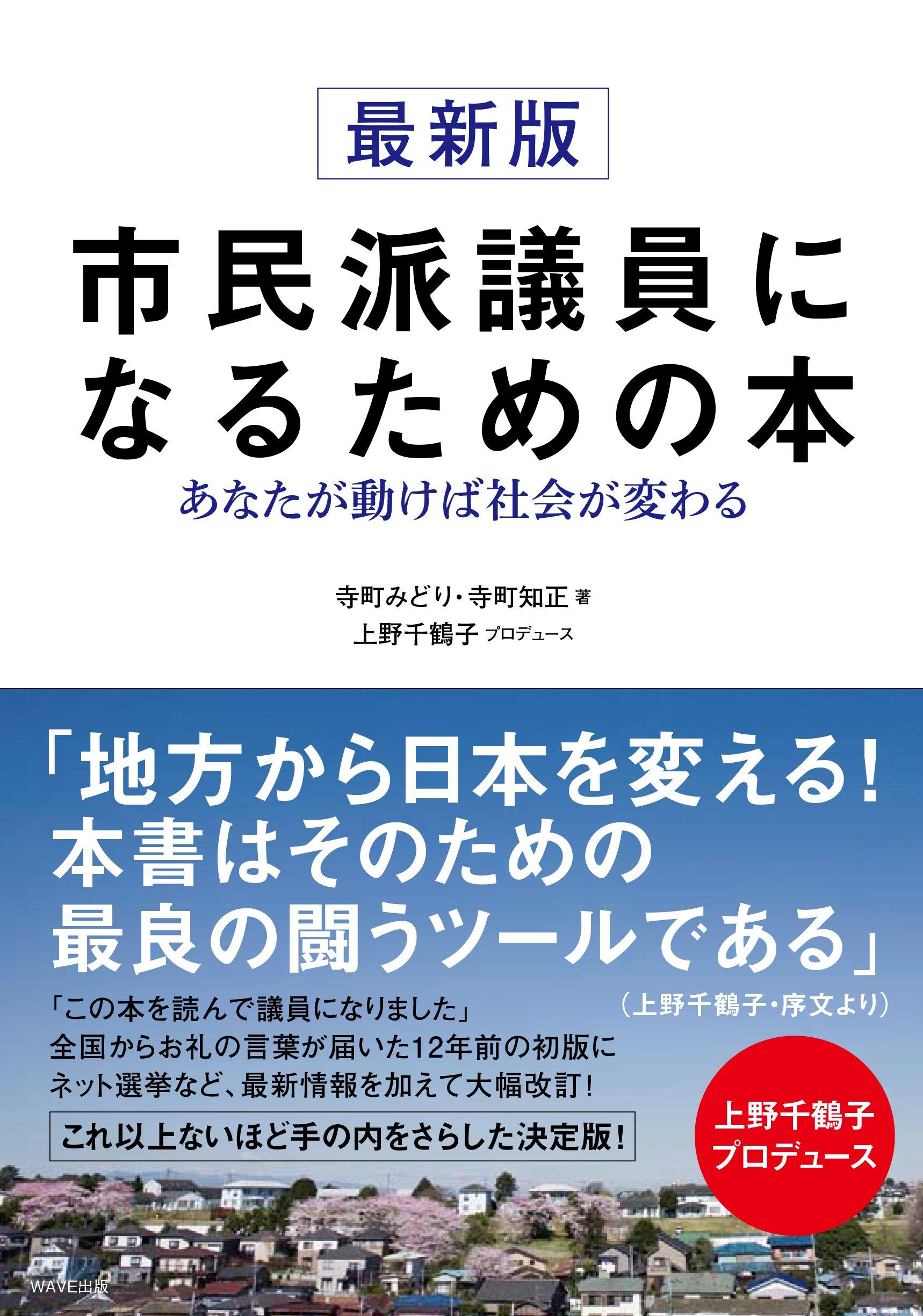 Read Online Shiminha gin ni naru tame no hon : Anata ga ugokeba shakai ga kawaru. pdf
