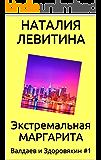 ЭКСТРЕМАЛЬНАЯ МАРГАРИТА: Russian/French edition (Валдаев и Здоровякин t. 1)