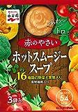 永谷園 ホットスムージースープ 赤のやさい 3袋入×5個