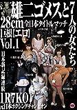 雄二ゴメスと7人の女たち 28cm 巨根【エロ】 Vol.1 雄二・ゴメス/Loves 019 [DVD]
