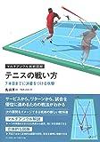 テニスの戦い方 [7本目までに決着をつける攻撃] (マルチアングル戦術図解)