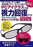 PCアイグラスつき視力回復ブック―PC、スマホ、ゲーム機の有害光線《ブルーライト》を防ぐ (主婦の友生活シリーズ)