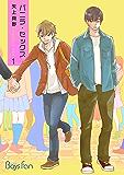 バニラ・セックス 1 (BOYS FAN)
