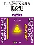 「引き寄せ」の教科書 瞑想CDブック――『幸福感』の感受性を高める、超高周波ガムラン音楽と、はじめての瞑想―― (スピリチュアルの教科書シリーズ)