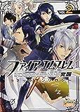 ファイアーエムブレム覚醒コミックアンソロジー 2 (IDコミックス DNAメディアコミックス)