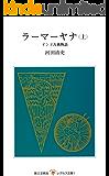 ラーマーヤナ(上) (レグルス文庫)