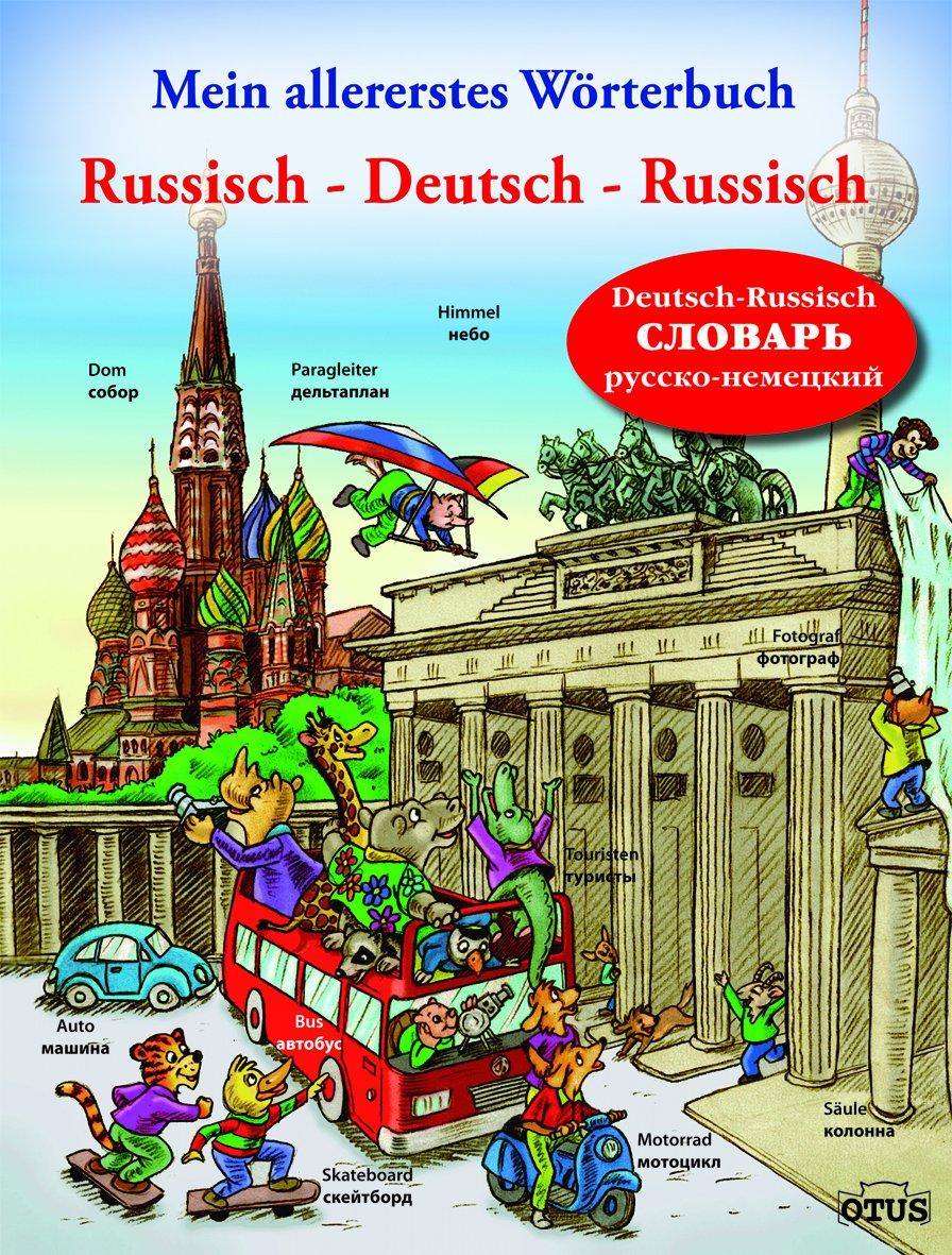 Mein allererstes Wörterbuch Russisch-Deutsch-Russisch