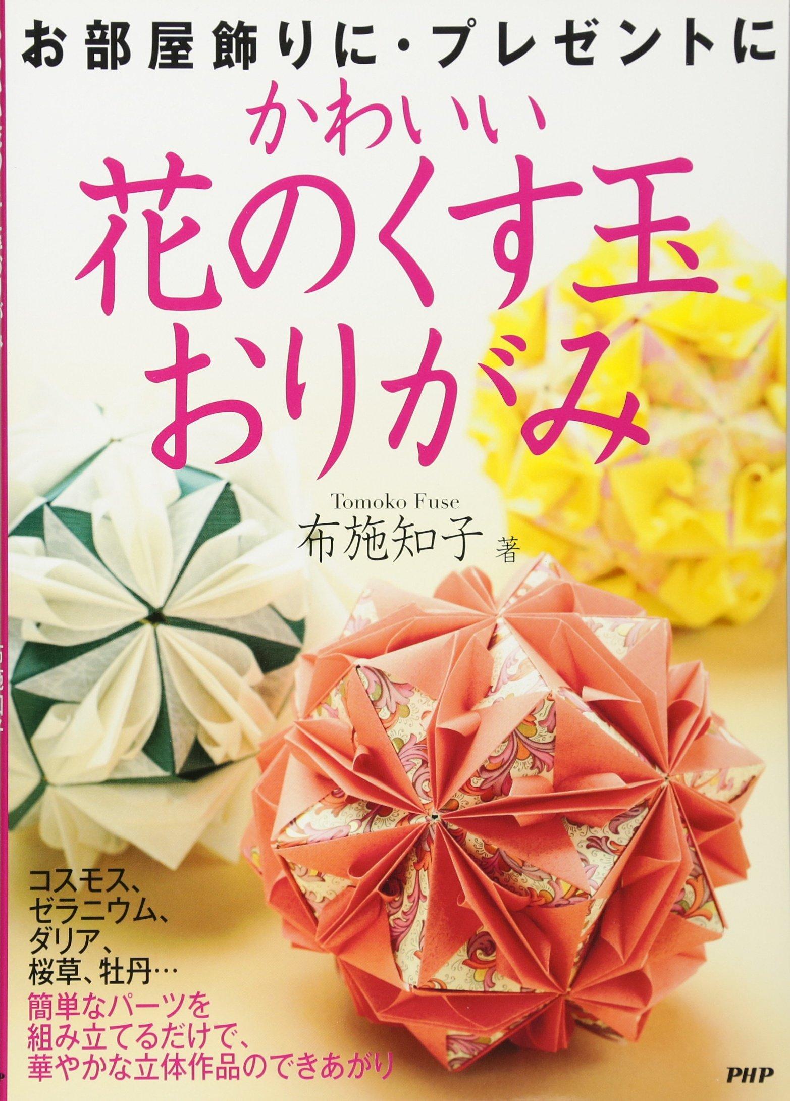 組み立て 方 くす玉 折り紙