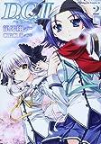 D.C.II ~ダ・カーポII (2) (角川コミックス・エース 182-2)