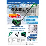 家庭用 電動除雪機 雪かき ハンディ 簡単操作 雪かき健太郎くん QT3100
