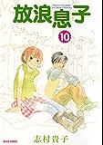 放浪息子10 (ビームコミックス)