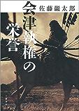 会津執権の栄誉 (文春e-book)