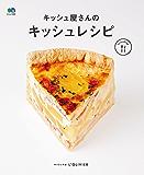 キッシュ屋さんのキッシュレシピ[雑誌] ei cookingシリーズ