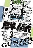 群像 2020年 03 月号 [雑誌]