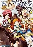ぐらぶるっ!(4) (ファミ通クリアコミックス)
