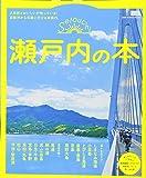 瀬戸内の本 (えるまがMOOK)
