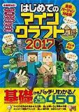 はじめてのマインクラフト2017 (100%ムックシリーズ)