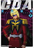機動戦士ガンダムC.D.A 若き彗星の肖像(7) (角川コミックス・エース)