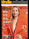 快公司2019年10期:假如女性统治互联网?