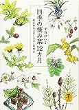 四季の摘み菜12ヵ月 健康野草の楽しみ方と料理法 摘んだ草がたちまちごちそうになる。身近な72種を紹介 (ヤマケイ文庫)