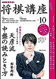 NHK 将棋講座 2016年 10月号 [雑誌] (NHKテキスト)