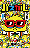 100%パスカル先生(2) (てんとう虫コミックス)
