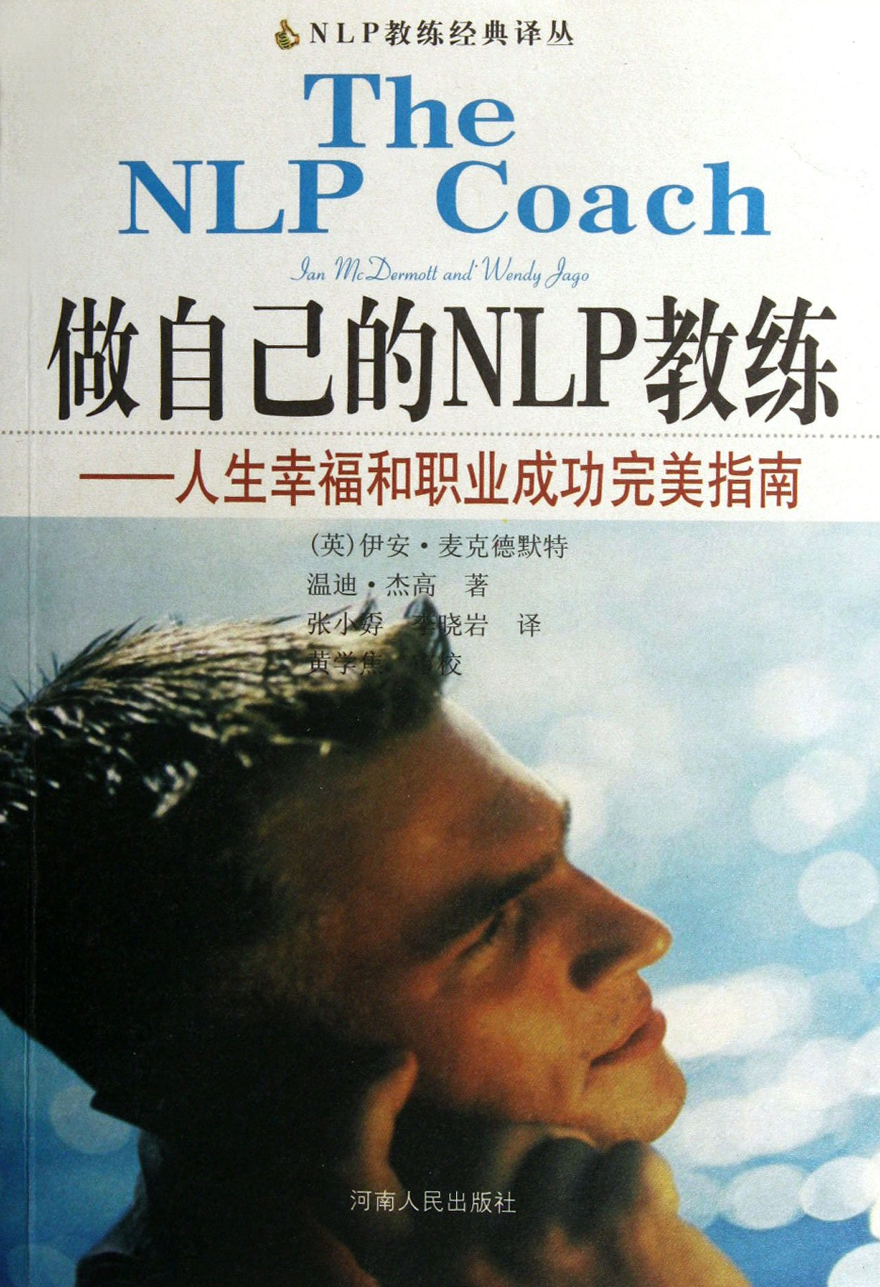 Be your Own NLP Coach: A Guidebook to Happiness and Success (Chinese Edition) pdf epub