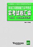 英语口译基础能力证书考试实考试卷汇编(听力、口试及参考答案) (上海紧缺人才培训工程教学系列丛书) (English Edition)